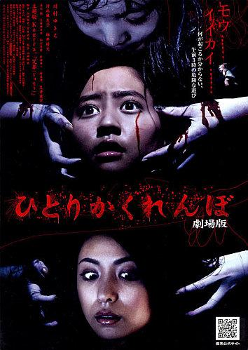 hitori_kakurenbo_gekijo_ban_creepy_hide_and_seek-548122033-large